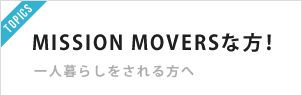 MISSION MOVERSな方!(一人暮らしをされる方へ)